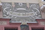ČS, Strakonice